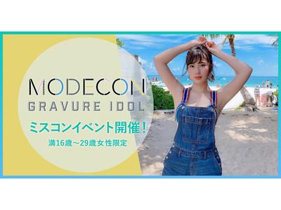 【グラビアアイドルとして輝きたい女性を大募集!】日本最大級のモデルコンテスト「MODECON」が新コンテスト「MODECON グラビアアイドル」を開催