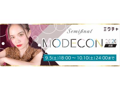 全国No.1の輝く女性を決める「MODECON A/W 2020」!3,000名以上の候補者の中から選ばれた110名によるセミファイナル審査が開始!