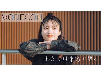 日本最大級のモデルコンテスト「MODECON」が東海地方で輝く女性を募集!「MODECON in 東海 Winter Fes」を開催