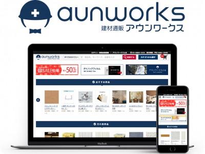 プロ向け建材通販サイト「アウンワークス」、登録会員数10,000アカウントを突破