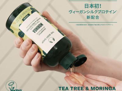 植物の力で素髪に自信と輝きを    日本初!ヴィーガンシルクプロテイン※新配合TEA TREE & MORINGA 2021年8月19日(木)新発売