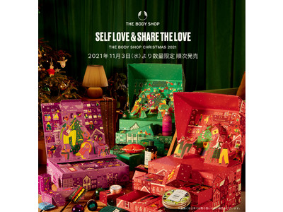 SELF LOVE& SHARE THE LOVE~THE BODY SHOP CHRISTMAS 2021~2021年11月3日(水)より数量限定 順次発売