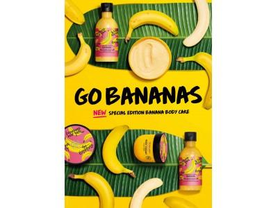 【新製品】恋するバナナ  100%ビーガン対応のトロピカルボディケア「バナナ ボディケアシリーズ 全3アイテム」2018年8月2日(木) 数量限定新発売