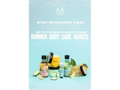 【新製品】夏肌にシャキッ!とクールなうるおいを「ゼスティレモン」全3種「クールキューカンバー」全3種 2020年5月14日(木)数量限定発売