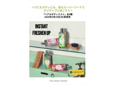 【新製品】ヘアにもボディにも、香るスーパーフードでポジティブに過ごそう!「ヘア&ボディミスト」全4種2020年5月14日(木)新発売