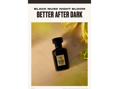 小悪魔的なずるい可愛さ、エキゾチックに香る「ブラックムスク ナイトブルーム」全4種 2020年8月20日(木)数量限定発売