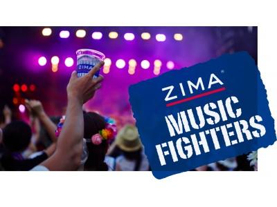 人気ロックバンドの生演奏とDJによる一夜限りのスペシャルパフォーマンスバトル 「ZIMA MUSIC FIGHTERS」4月開催を決定!