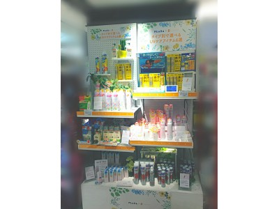 「LOCARI」の店舗コラボ第三弾 PLAZA 玉川高島屋 S・C 店にてスタート