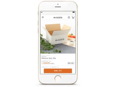 新商品トライアルサービス『milcoco』から気になる商品をセレクトできる『milcoco box』が登場!