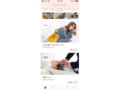 オトナ女子NO.1アプリ『LOCARI(ロカリ)』クーポン機能を11/16(金)から本格提供開始