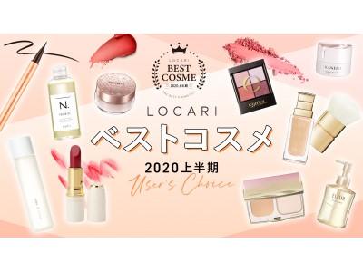 国内最大級オトナ女子向けメディアアプリ『LOCARI』が「LOCARI ベストコスメ2020上半期」を発表!