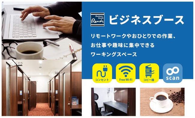 ワーキングスペース 「ビジネスブース」西日暮里ルノアール店内に8月14日(土)オープン