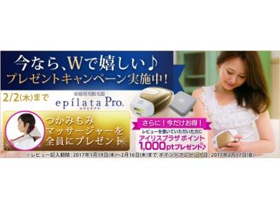 【期間限定】今だけ!家庭用光脱毛器『エピレタプロ』をご購入の方に限定特典をプレゼント中!