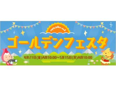 【期間限定】ポイントアップ&3,000円以上購入で送料無料!ゴールデンフェスタ開催のお知らせ《4/21(金)~5/15(月)》