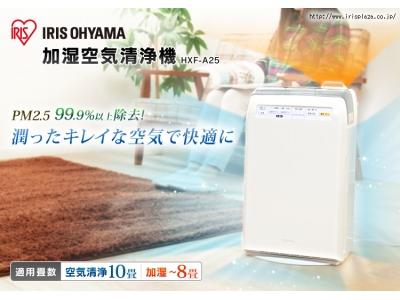 乾燥しがちな冬を潤った綺麗な空気で快適に!「加湿空気清浄機 HXF-A25」が新発売