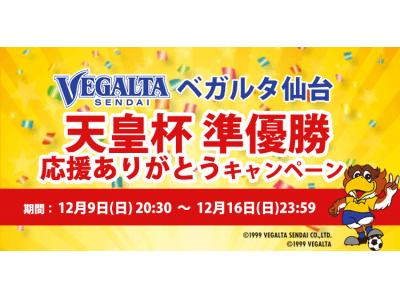 ベガルタ仙台 天皇杯準優勝記念キャンペーンを実施