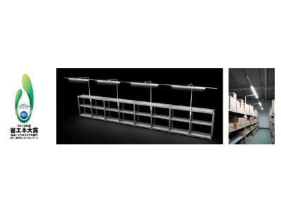 5年連続6度目の受賞  ECOHiLUX「ラック専用LED照明」2019年度 省エネ大賞を受賞