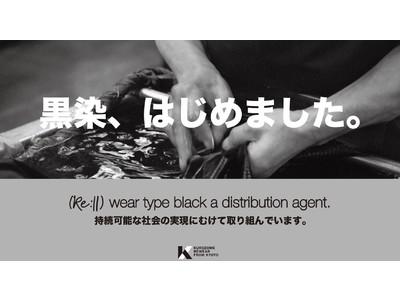 サスティナブル社会をファッショナブルに楽しむ「project(Re:II)」がシミや色落ちで着られなくなった衣服の黒染めサービス受付開始