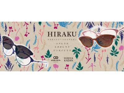日比谷花壇とのコラボメガネ「HIRAKU」から2Wayクリップオンサングラスが新登場!