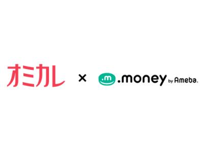 日本最大級の婚活パーティープラットフォーム「オミカレ」は12月2日からポイント交換サービス『.money(ドットマネー)』を導入しました。