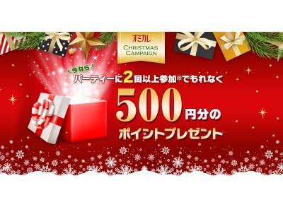 \クリスマスの出会いを応援/12月6日(金)より「オミカレ」は、婚活パーティーに2回以上参加でもれなく500円分のポイントがもらえるキャンペーンを開催