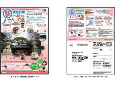 「新発見!駅から始まるさんぽ道 2nd Season」を開催