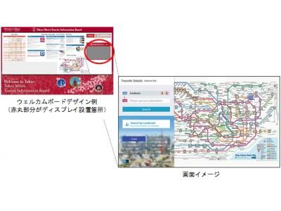 多言語で目的地までのルートを検索できるディスプレイ「Tokyo Subway Navigation for Tourists Plus」を設置します!