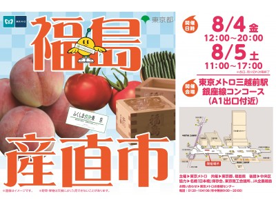 「福島産直市」を三越前駅構内で初開催します!