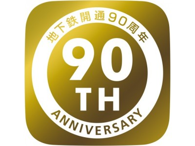 地下鉄開通90周年記念イベントがスタートします!