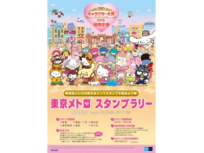 2018年サンリオキャラクター大賞」開催記念 東京メトロスタンプラリーを開催します!
