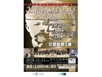 「メトロポリス・クラシックス」コンサートに協賛します