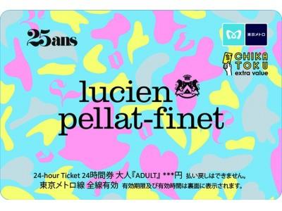 限定デザインの東京メトロ24時間券がついた「25ans」1月号特別版が2018年11月28日(水)に発売されます