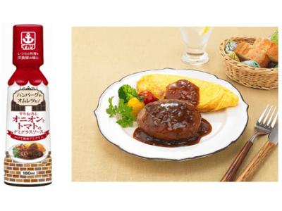 普段のお惣菜をちょっとグレードアップ!すりおろしオニオンとトマトのデミグラスソース180新発売のお知らせ