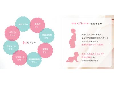 ママにも赤ちゃんにも安心設計。「SUPER CARE BODY CREAM(スーパーケアボディクリーム)」発売
