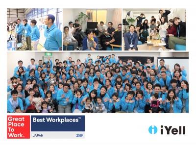 2019年版日本における「働きがいのある会社」ランキング小規模部門5位「働きがいのある会社」女性ランキング小規模部門3位に選出