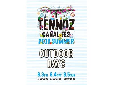 天王洲の夏フェス開催!水辺のバーベキュー、親子で学ぶこども大学、運河を巡るクルーズ、ビル壁面投影の映画祭、船上ライブ、そしてフードマーケット、台船テラスや渡し舟など、真夏の水辺を彩ります。