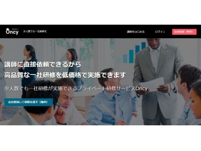 プライベート研修サービス「Oncy(オンシー)」がリリース後2カ月で研修登録総額1億円を突破!