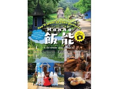 """東京から1時間のショートトリップを提案!訪日外国人旅行者向けに""""写真に撮りたい飯能""""をリーフレットとして配布"""