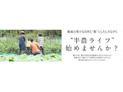 """飯能で暮らしと木にふれる週末を!""""半農ライフ""""体験できます!10月7日(日)移住体験ツアー開催"""