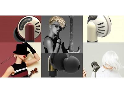 《新商品》音楽ファンの注目を集める「ジャンルで選ぶ」新感覚イヤホン。台湾ブランド「Chord & Major」が新シリーズ3機種を発売!
