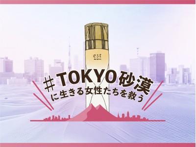 最大の乾燥が到来しやすい時期は、2月下旬だった!?※1 過酷な#TOKYO砂漠に生きる女性たちの肌をサポートするイベント「大乾WEEK予報※1~今こそ、過酷な乾燥環境に負けない潤いを~」実施決定!