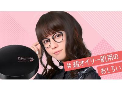 """プリマヴィスタ 超オイリー肌用""""ブラックおしろい""""6月18日より限定発売!"""