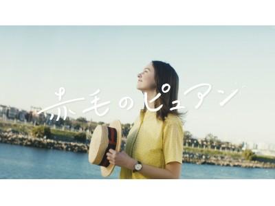 これこそ『等身大の女の子』!?「PYUAN」新キャラクターの世界観を詰め込んだ動画「赤毛のピュアン~はじまり篇~」を公開!