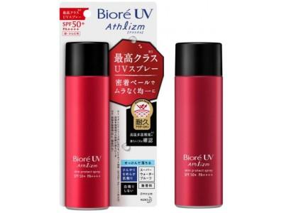 塗りにくい首まわり・背中・足も全身UVプロテクト。密着ベールでムラなく均一に守る「ビオレUV アスリズム スキンプロテクトスプレー」新発売