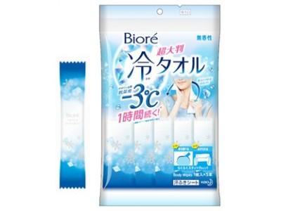 のせている間、肌温度-3℃が1時間続く※汗ふきシート『ビオレ 冷タオル』新発売