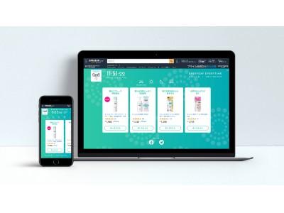 時間帯別におススメのアイテムを提案する「EVERYDAY EVERYTIME」をAmazon上の広告ページとして公開