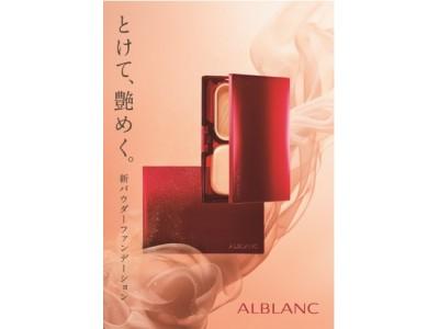 カウンセリングブランド「ALBLANC」から「アルブラン 潤白美肌パウダーファンデーション」改良新発売