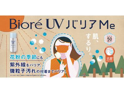 集英社MAQUIA(マキア)「ブライトニング・UVグランプリ2021」にて「ビオレUV バリア・ミー ミネラルジェントルミルク」が<ベスト・オブ・ベスト プチプラUV>を受賞