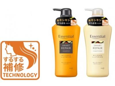 キレイをもっとラクちんに 「エッセンシャル」 刷新洗って乾かすだけであつかいやすい髪に(シャンプー/コンディショナー)
