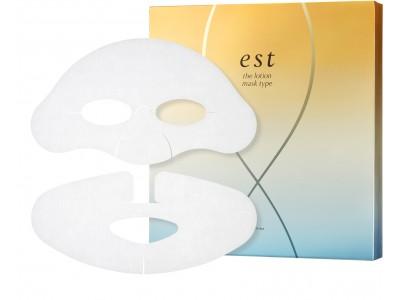 過酷な乾燥環境でも潤い続ける「エスト ザ ローション」を、1枚に30回分※1閉じ込めた集中お手入れマスク『エスト ザ ローション マスク』が新発売